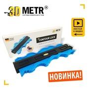 3D Metr-фиксатор сложных контуров
