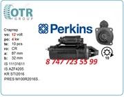 Стартер Perkins 2873K608