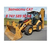 Запчасти на Cat,  Кат 428,  432,  444