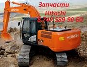 Запчасти на экскаватор Hitachi