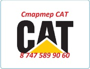 Стартер на грейдер Cat,  Caterpillar,  Кат