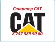 Стартер на экскаватор Кат,  Caterpillar,  Cat