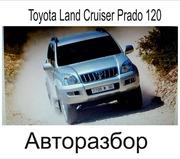 Запчасти в ассортименте на Toyota LC Prado 120