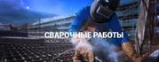 Сварочные работы в Алматы