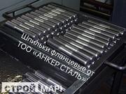 Шпилька М22 ГОСТ 9066-75 для фланцевых соединений