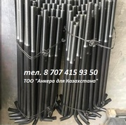 Болты фундаментные с анкерными плитами 24379.1-2012