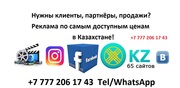 Не дорогая реклама в Казахстане.