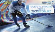 Билеты на все события Универсиады 2017 в Алматы без наценки