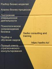 Управленческий консалтинг. Психология бизнеса.